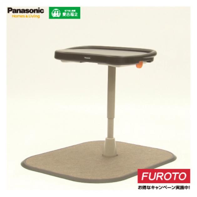 支援上肢型扶手 Mendy ● 桌板式【Panasonic】 1