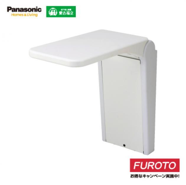 折疊式輔助桌板 ● 如廁用【Panasonic】 1