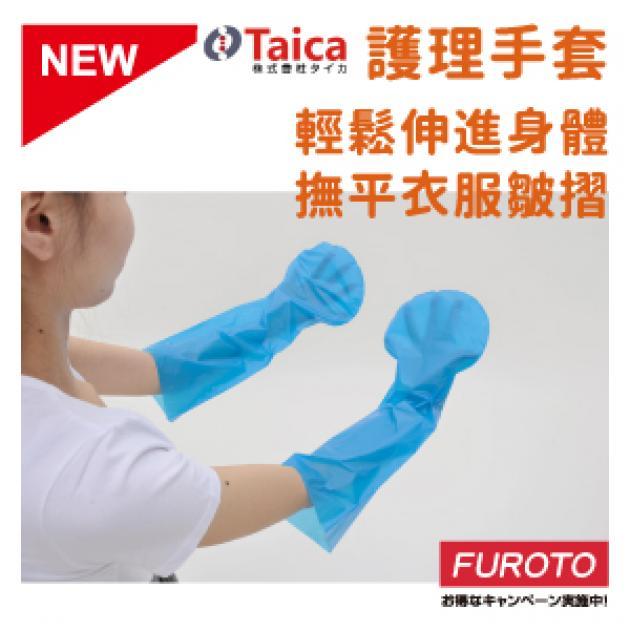 Taica 泰已科 護理手套 1
